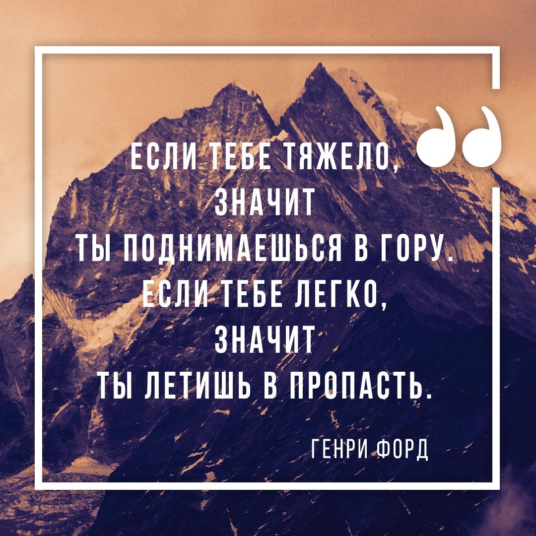 Картинка с текстом цитаты про жизнь на фоне гор.