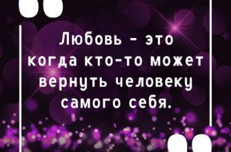 Картинка с текстом цитаты про любовь на фиолетово - лавандовом фоне с бликами.