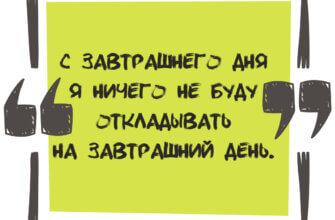 Картинка прикольные цитаты для instagram: текст в чёрной квадратной рамке на жёлто - зелёном фоне.
