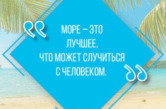 Картинка цитаты про море для инстаграма: текст в голубом ромбе на фоне песчаного пляжа с пальмами и лазурного моря.