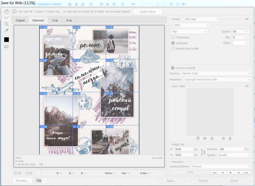 Картинка вечная лента в инстаграм в фотошопе