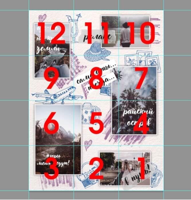 Картинка пронумерованая лента в инстаграм