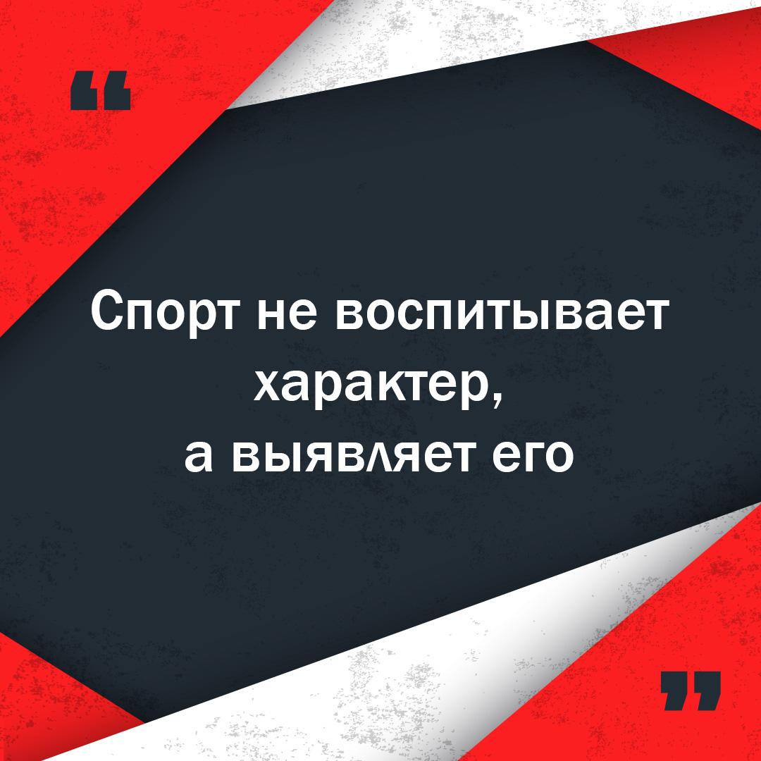 Текст про тренировки и спорт на фоне красных и белых треугольников.