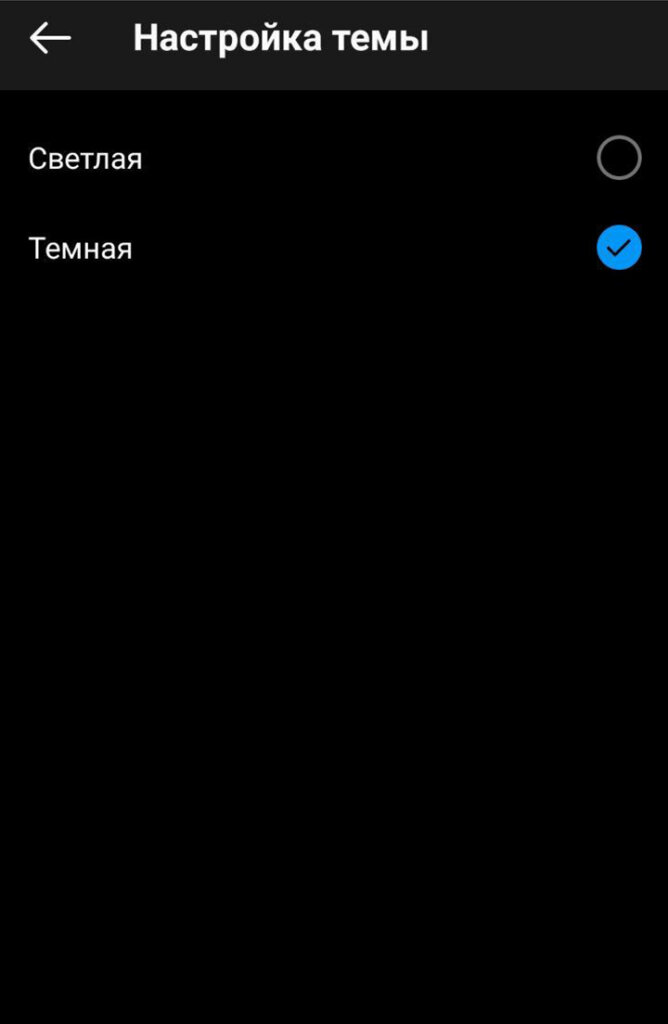 Картинка чёрного цвета с текстом - скриншот приложения инстаграм с тёмной темой.