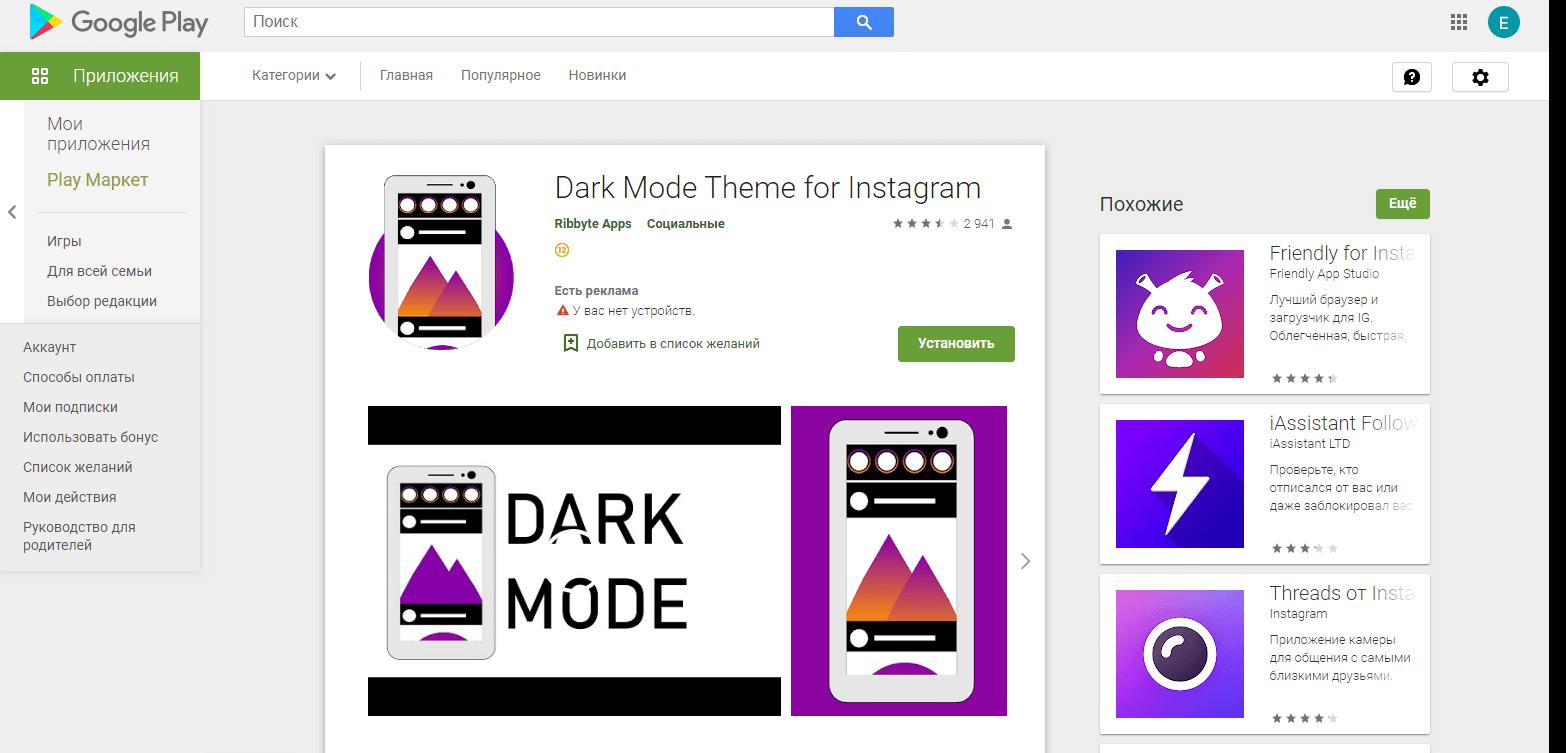 Скриншот как сделать в инстаграме черный фон в приложении Dark Mode Theme