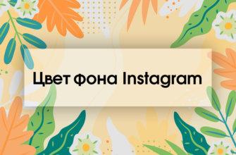 Картинка для статьи как сделать фон в инстаграме