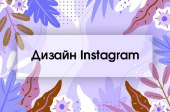 Картинка для статьи красивое оформление инстаграма