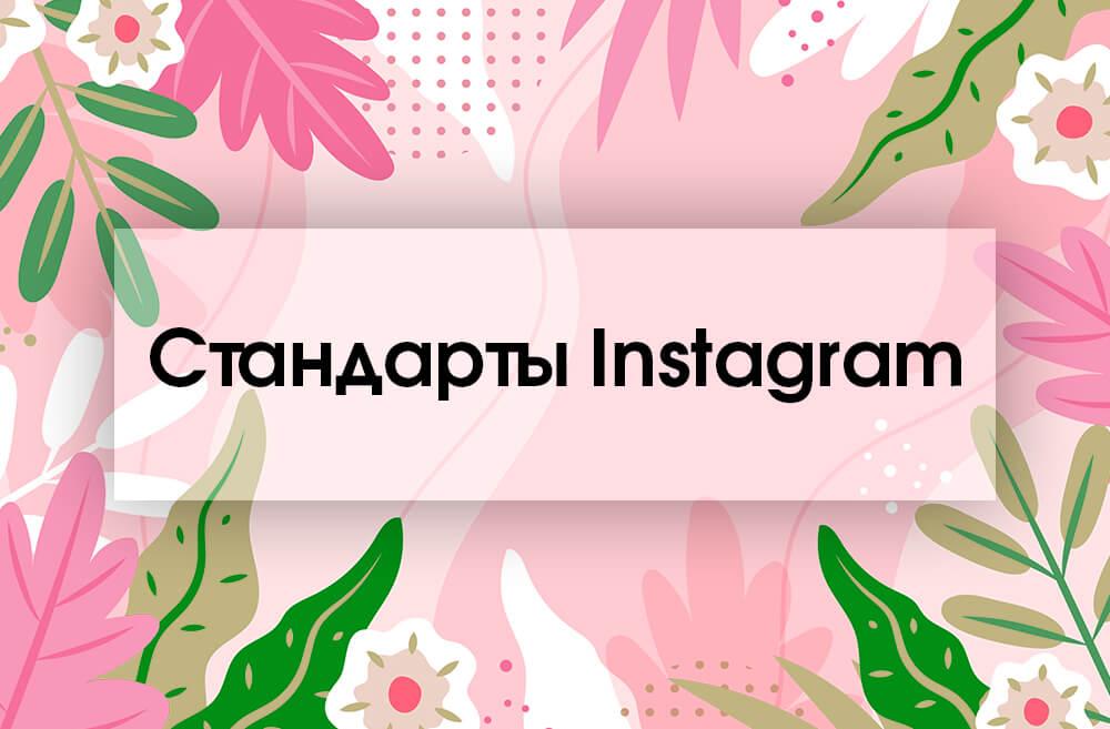 Картинка статьи размеры фотографий в инстаграме
