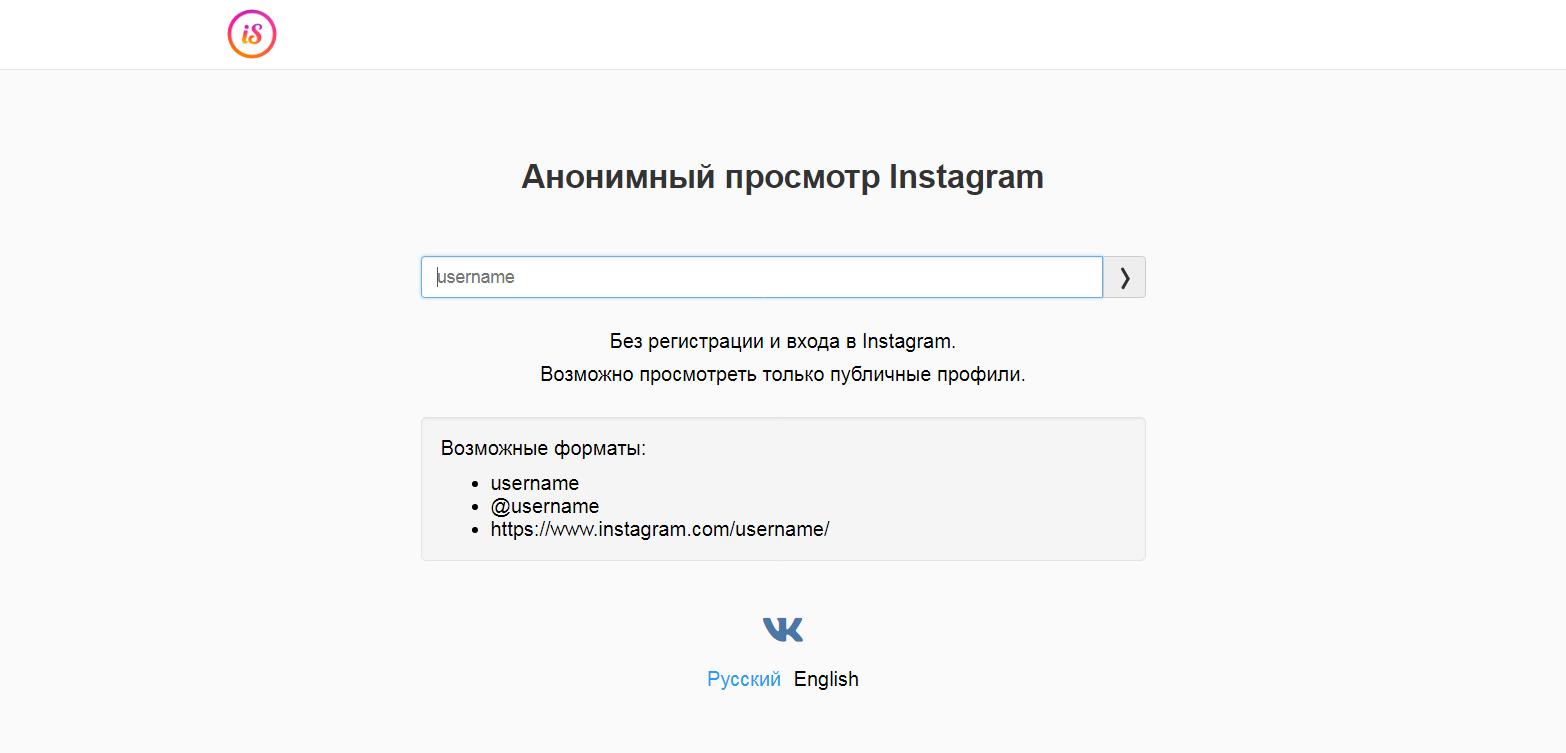 Скриншот сайта для просмотра сториз в инстаграм инкогнито