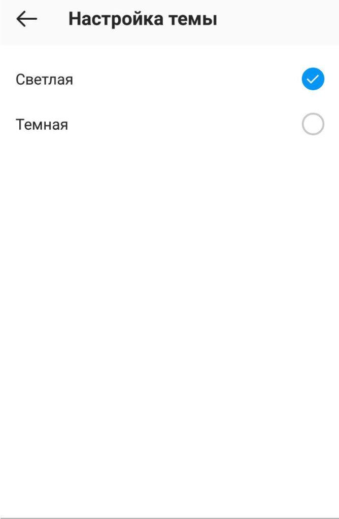 Картинка с текстом - скриншот приложения инстаграм с настройкой темы со светлой на тёмную