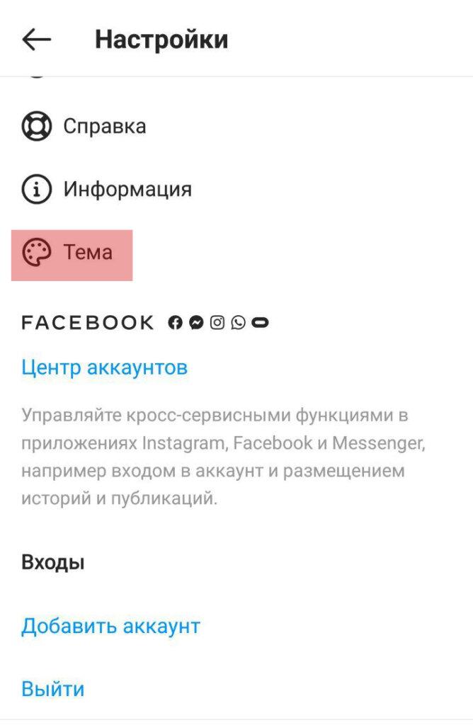 Картинка с текстом - скриншот приложения инстаграм с настройкой темы