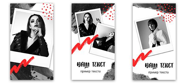Чёрно - белое фото для сторис в инстаграм на белом фоне с красной линией