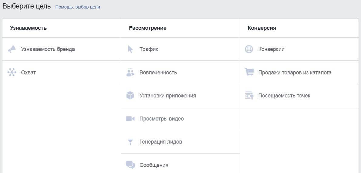Картинка как настроить рекламу в фейсбук для инстаграм