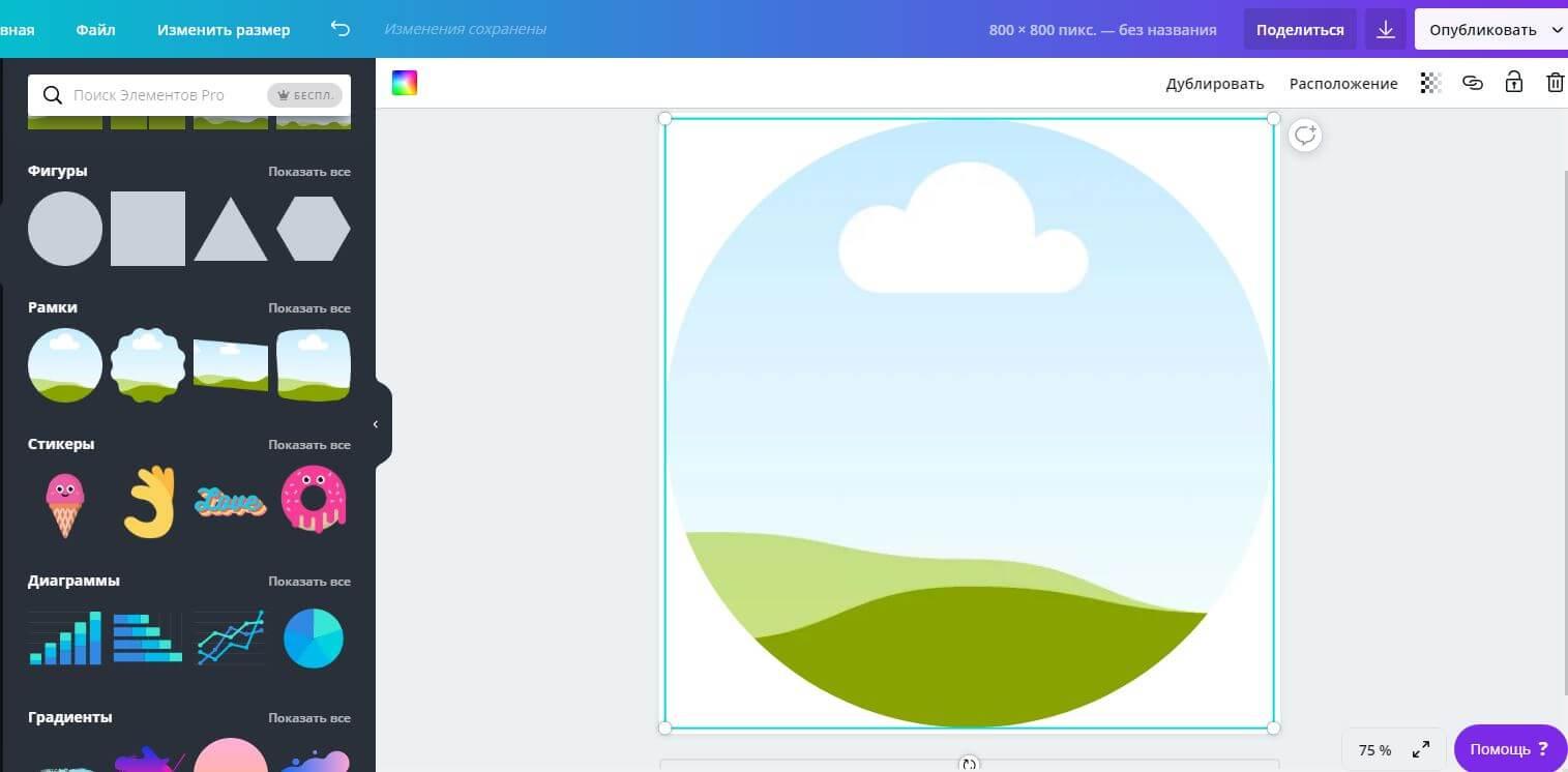 Картинка как сделать обложку для актуального в инстаграмме онлайн