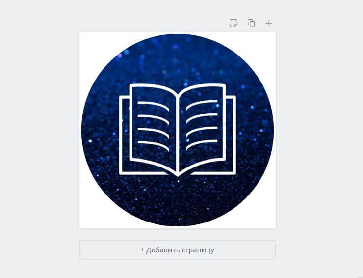 Картинка как сделать обложки для актуального в инстаграм онлайн