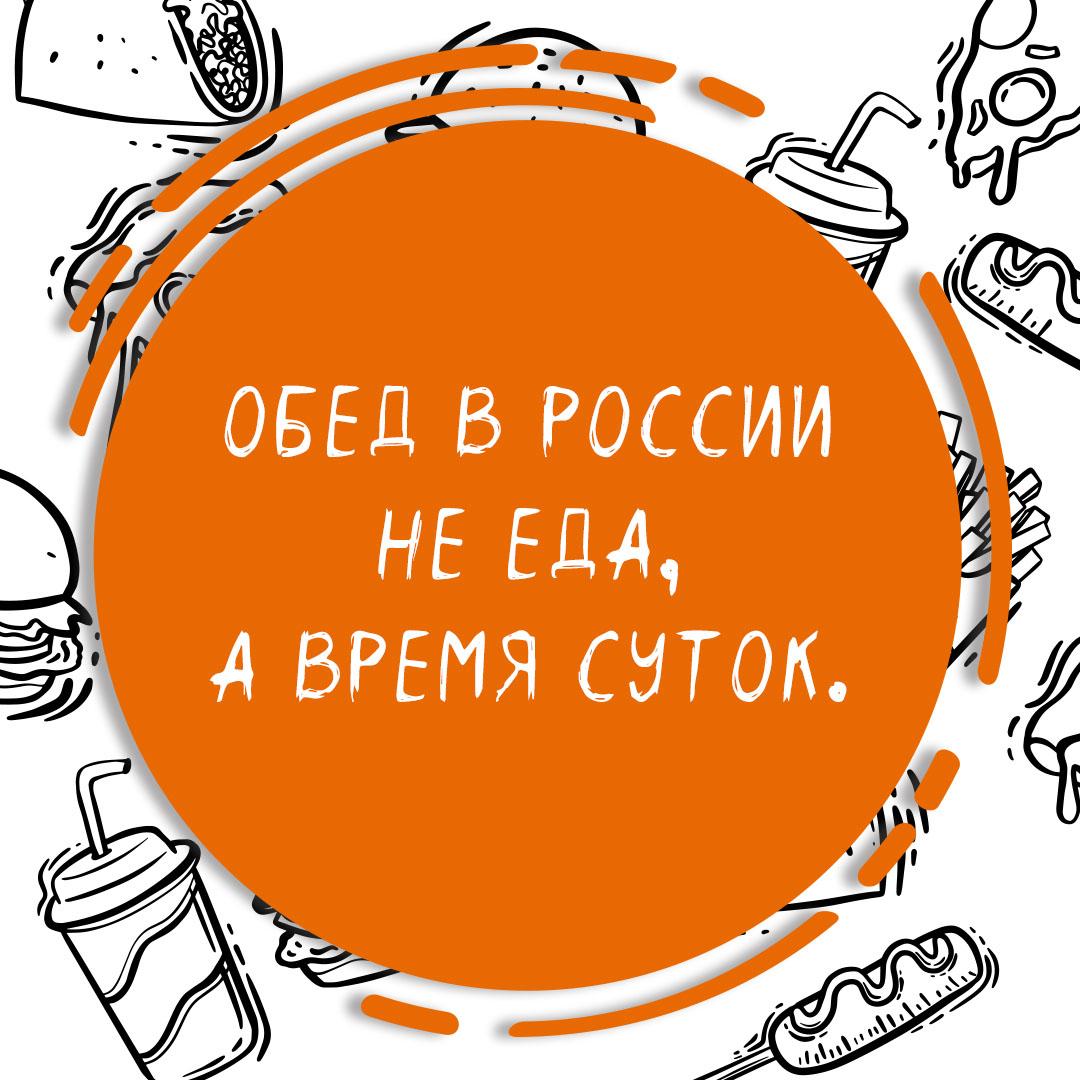 Картинка цитаты про еду: текст на оранжевом круге на белом фоне с рисунками продуктов и одноразовых стаканов под напитки.