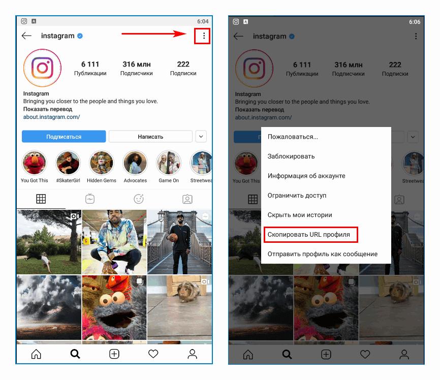 Картинка как скопировать ссылку на аккаунт в инстаграме