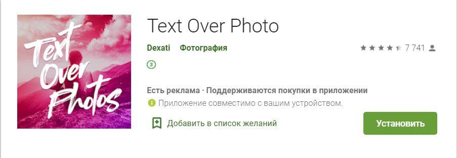 Картинка как сделать надписи на фото в инстаграм в Text Over Photo