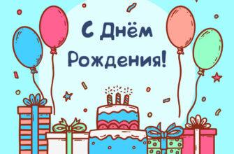 Картинка открытка с днем рождения воздушные шарики и декорированный торт с подарками на лазурном фоне