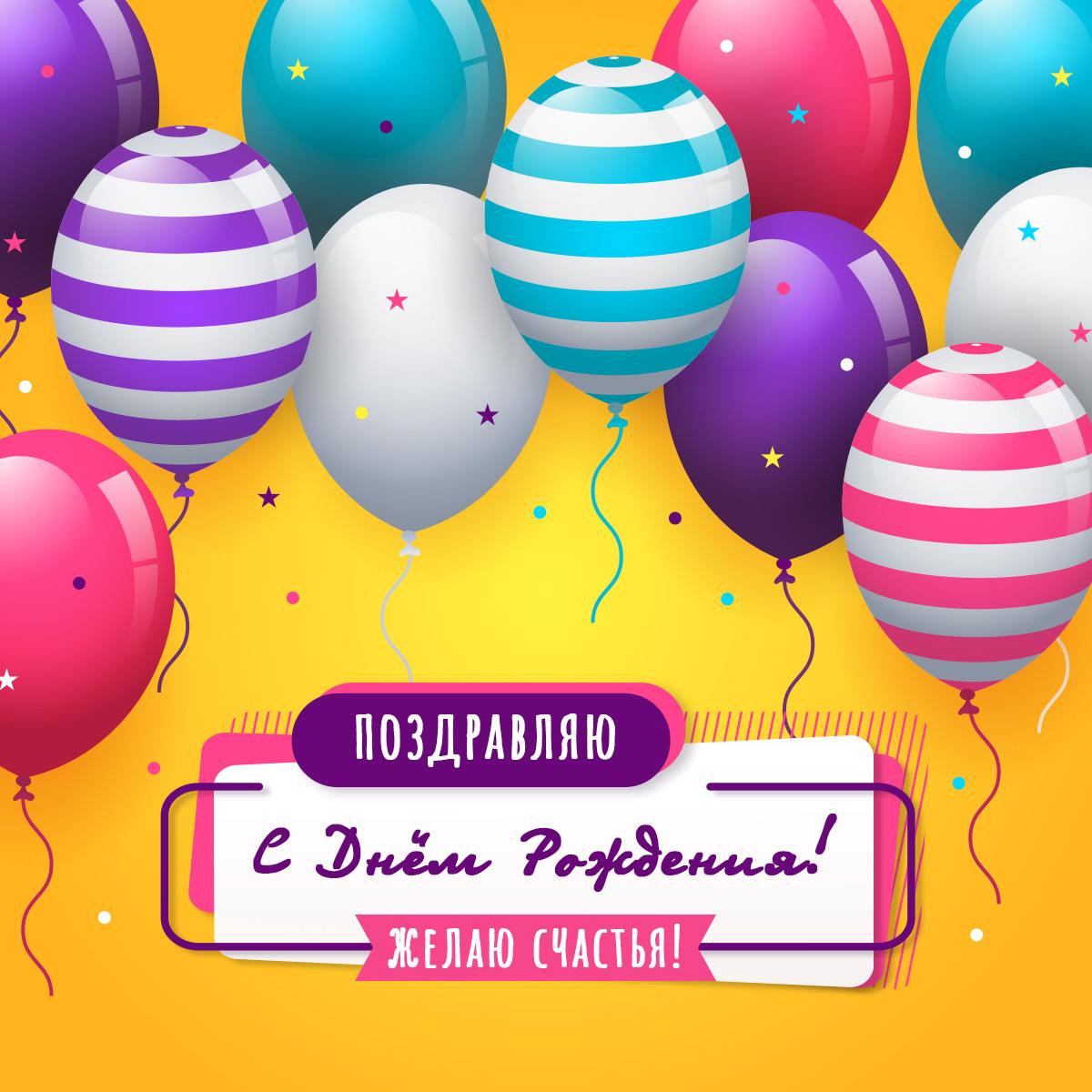 Картинка разноцветная открытка шары с днем рождения на жёлтом фоне