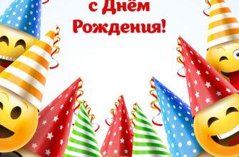 Картинка с днем рождения воспитательнице детского сада: открытка с вечеринкой смайлов в праздничных шляпах