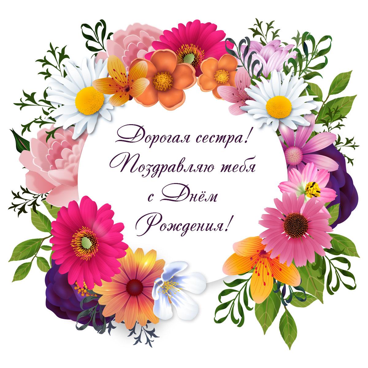 Картинка с цветами и растениями - поздравительная открытка с днем рождения сестре
