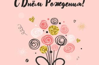 Персиковая картинка с графическим букетом цветов и текстом с днем рождения!