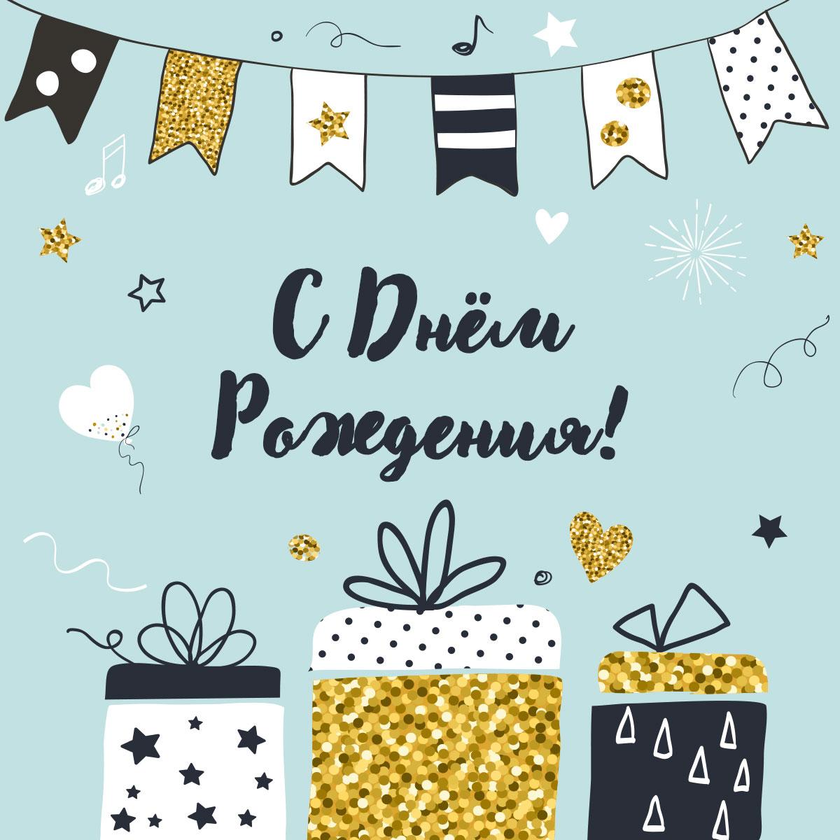 Картинка с текстом - подарочная открытка с днем рождения на голубом с золотом фоне