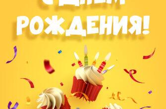 Картинка с текстом с днем рождения со сладостями: кексы маффины с кремом и свечами на жёлтом фоне