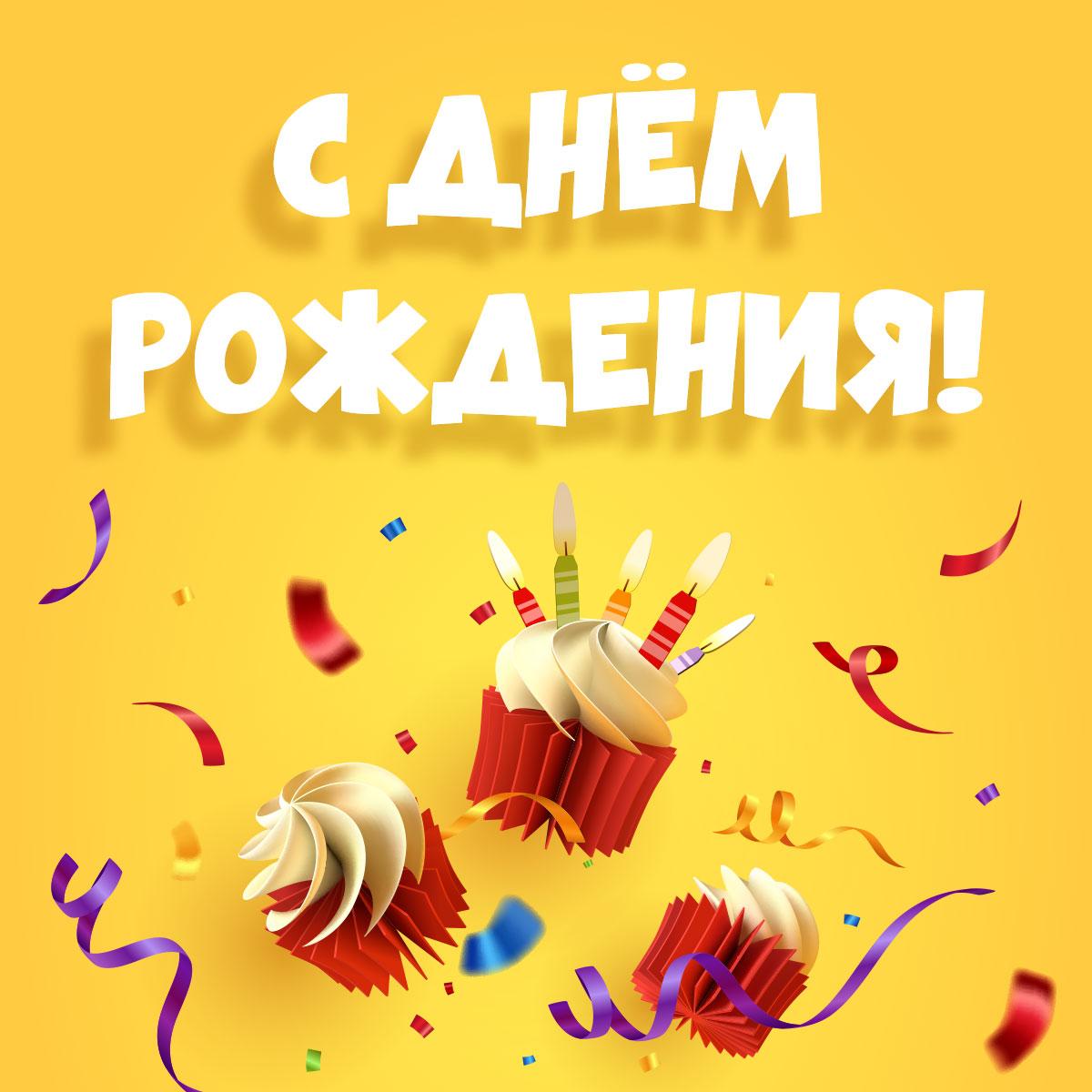Картинка с текстом, открытка с днем рождения со сладостями: кексы маффины с кремом и свечами на жёлтом фоне