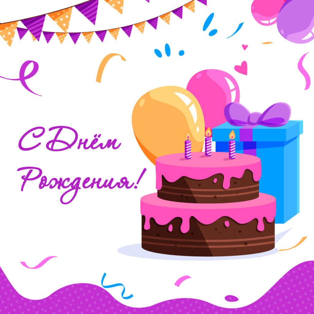 Картинка с днем рождения без пожеланий с тортом и кремом, воздушными шарами и коробкой с подарками.