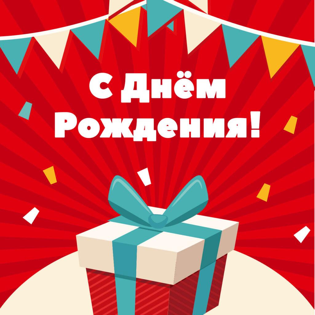 Картинка красная открытка с днем рождения с надписью и коробкой с подарком