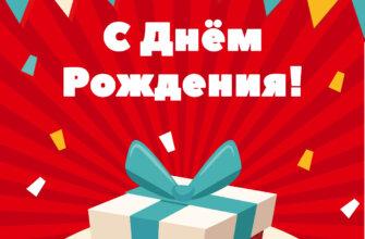 Красная открытка с днем рождения с надписью и коробкой с подарком