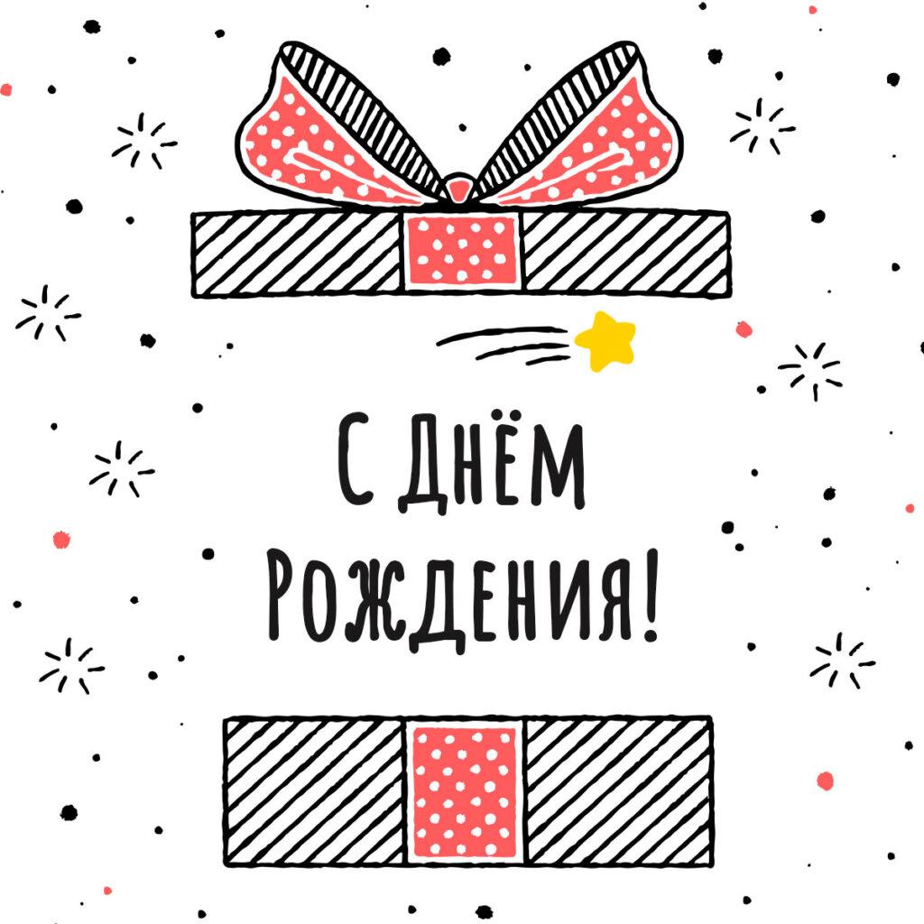 Картинка открытка с днем рождения просто с надписью и черно - белыми параллельными прямоугольниками.