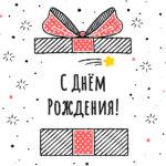 Простые подарки для электронных открыток.