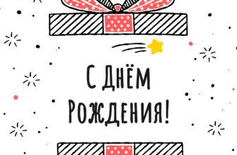 Картинка с днем рождения просто с надписью и черно - белыми параллельными прямоугольниками.