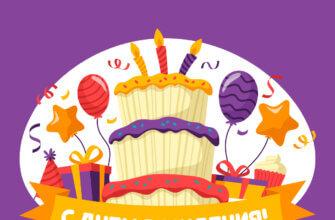 Картинка праздничная открытка торт с днем рождения со свечами и надписью