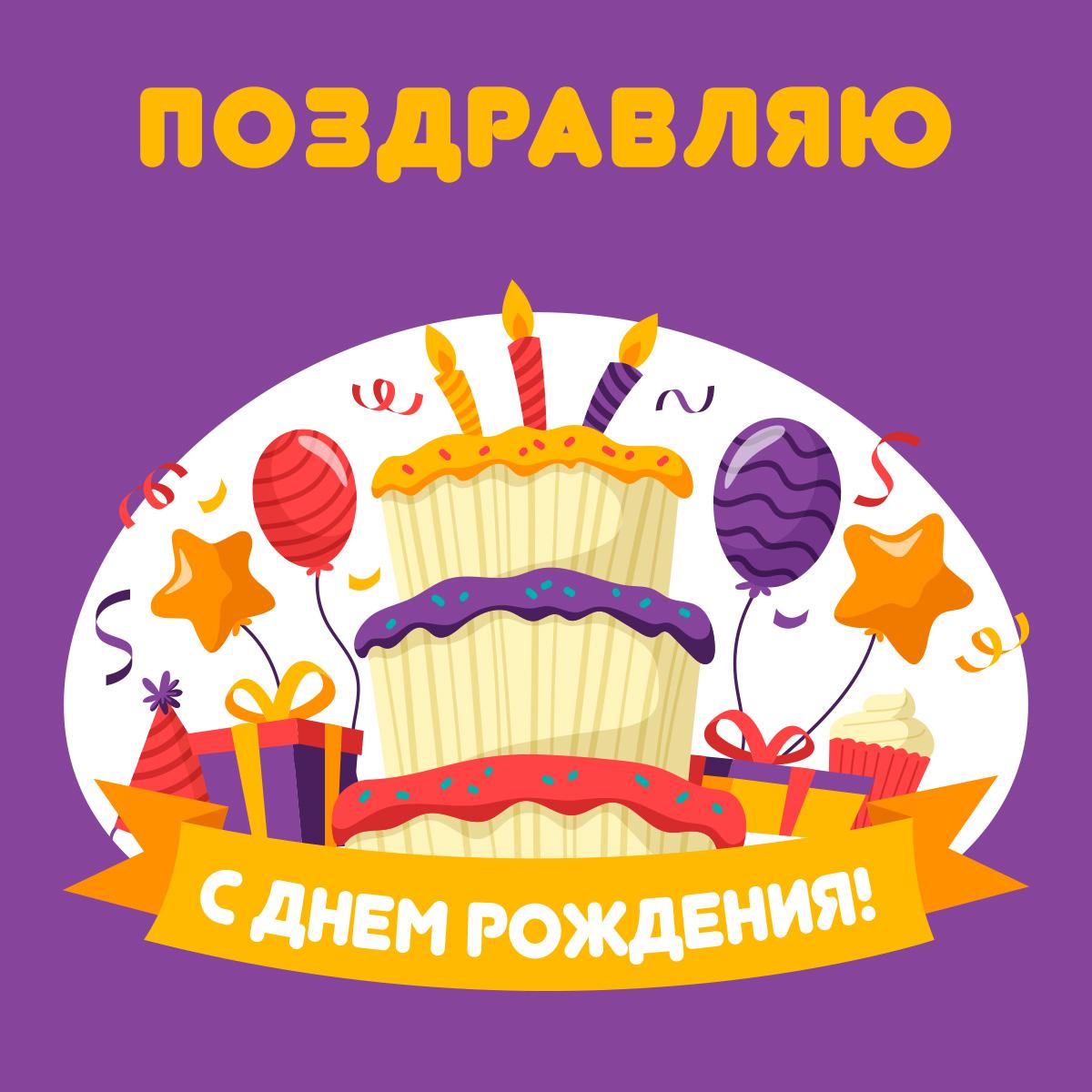 Фиолетовая открытка праздничный торт со свечами и надписью поздравляю с днем рождения!