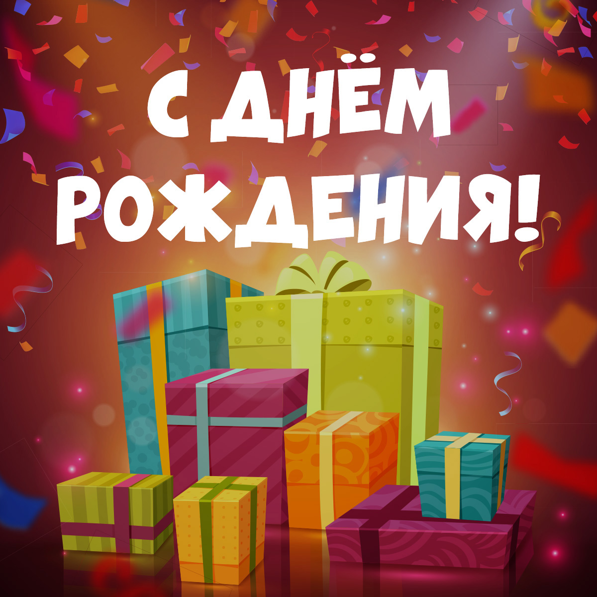 Картинка праздничная открытка с днем рождения подарки в разноцветных прямоугольных коробках с надписью