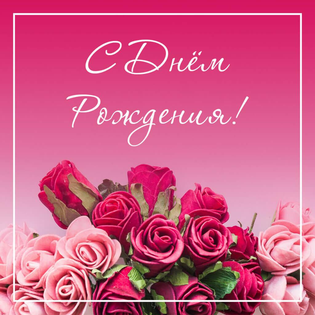 Картинка поздравительная открытка с днем рождения розы садовые красного цвета в букете с надписью