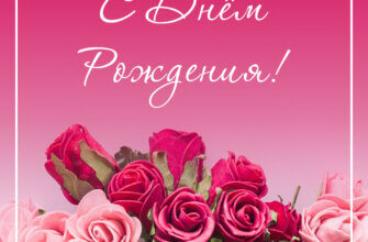 Красная картинка садовые розы в букете с надписью с днём рождения!