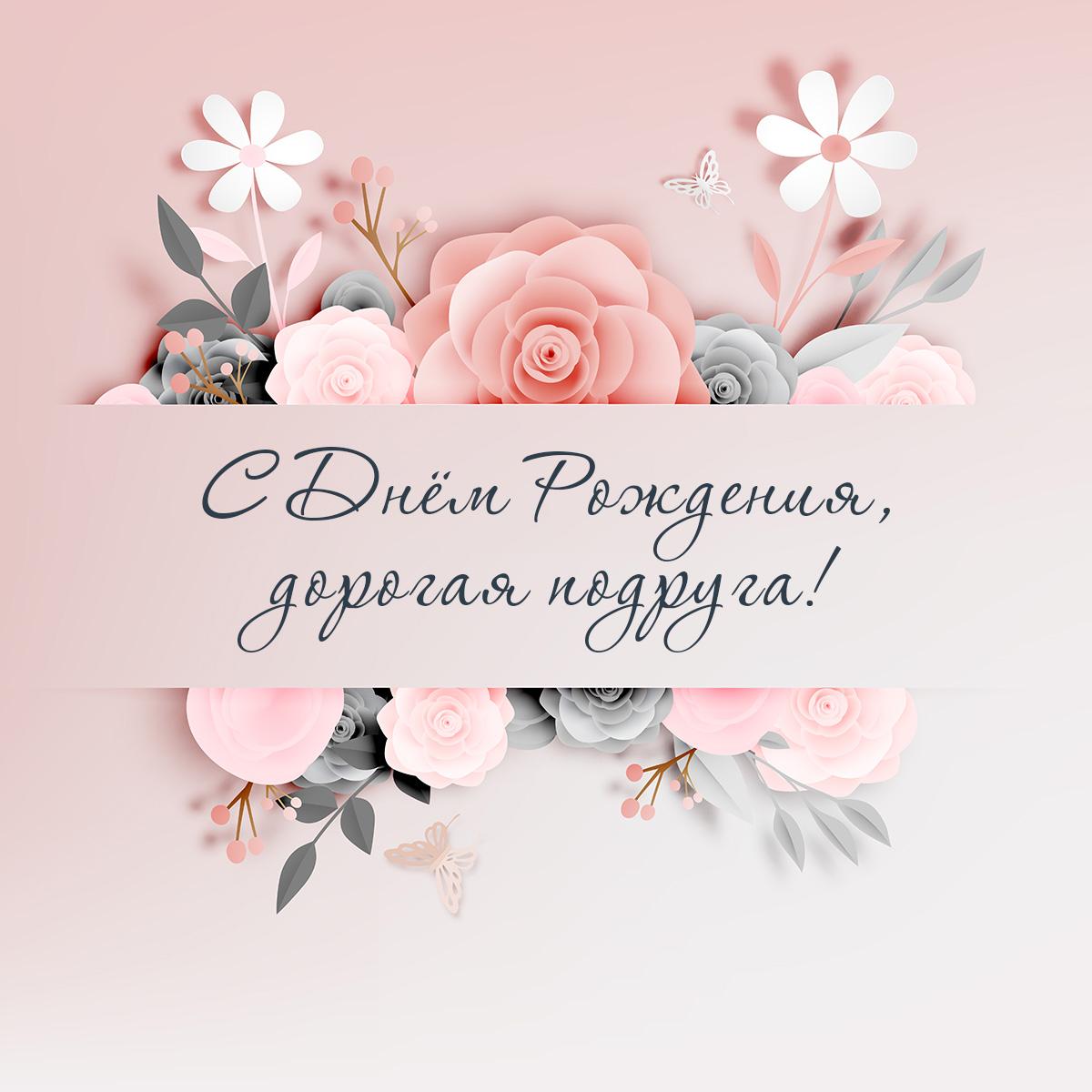 Картинка розовая открытка с днем рождения подруге с цветами и каллиграфической надписью