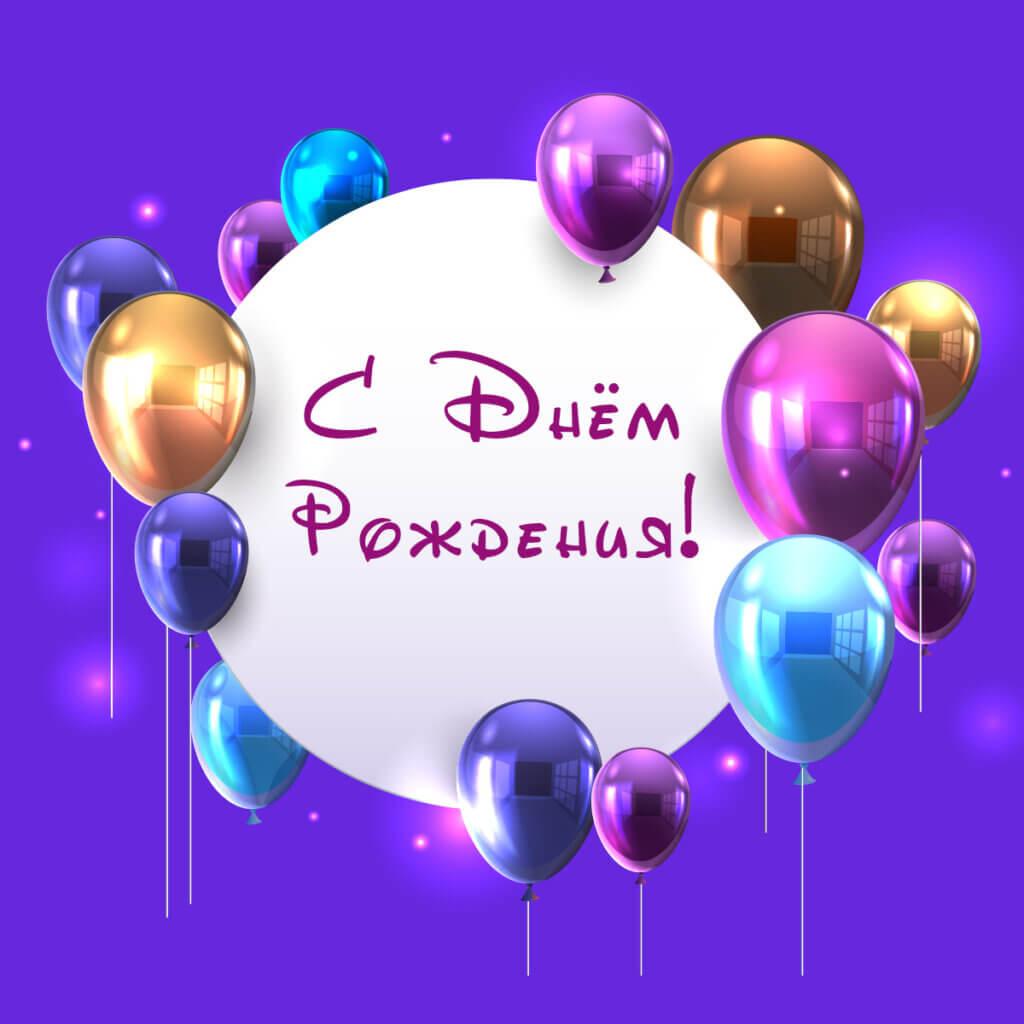 Картинка пурпурная открытка с днем рождения с воздушными шарами и текстом в круглом фоне