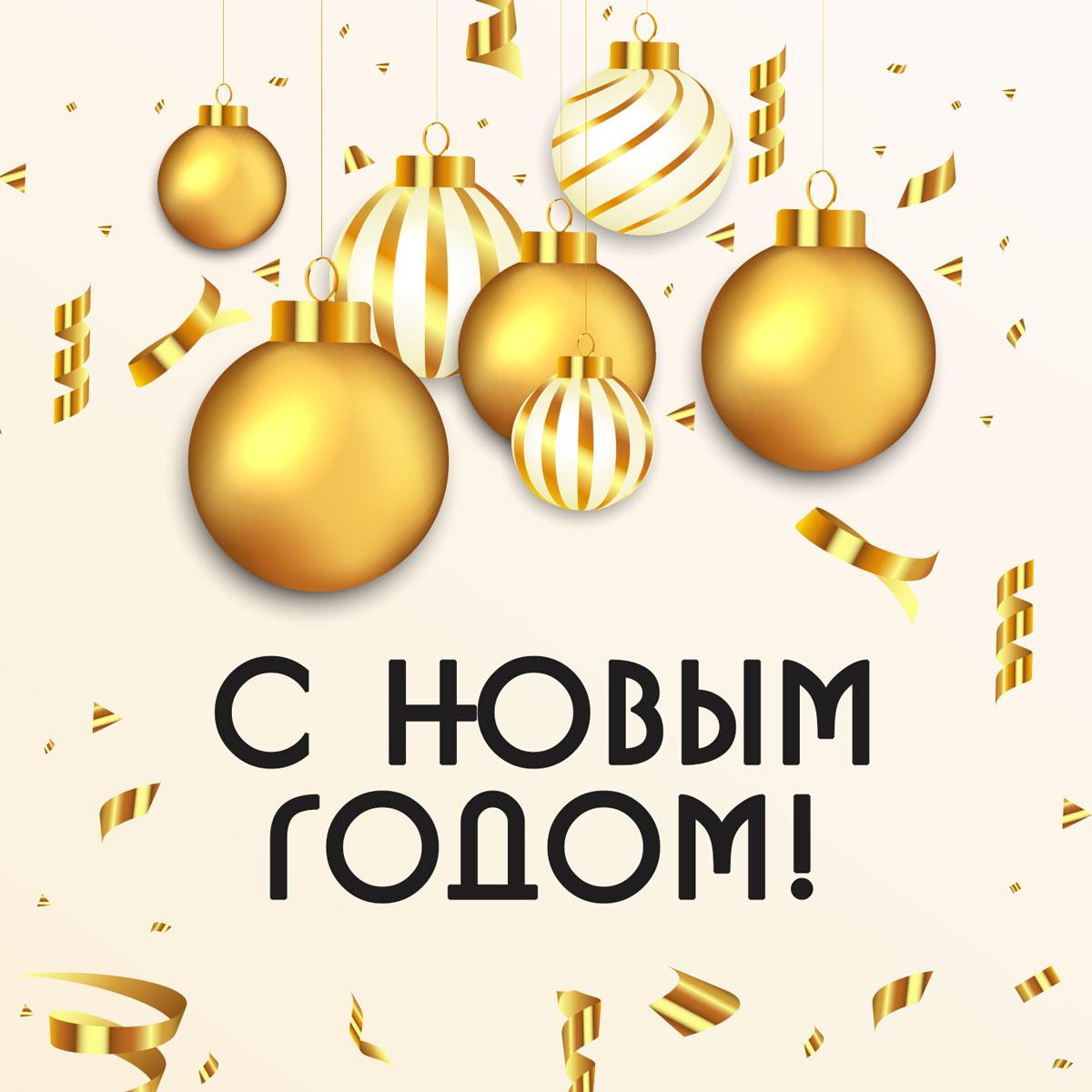 Жёлтая открытка с новым годом с черным текстом и ёлочными шарами