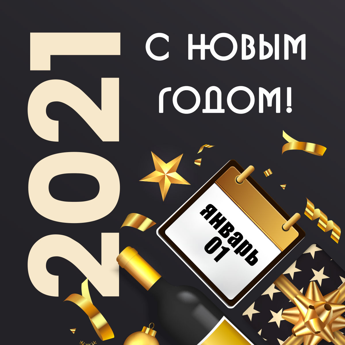 Черная открытка с новым годом 2021 с текстом
