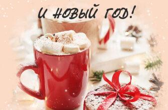 Новогодняя открытка с кружкой какао и сладостями