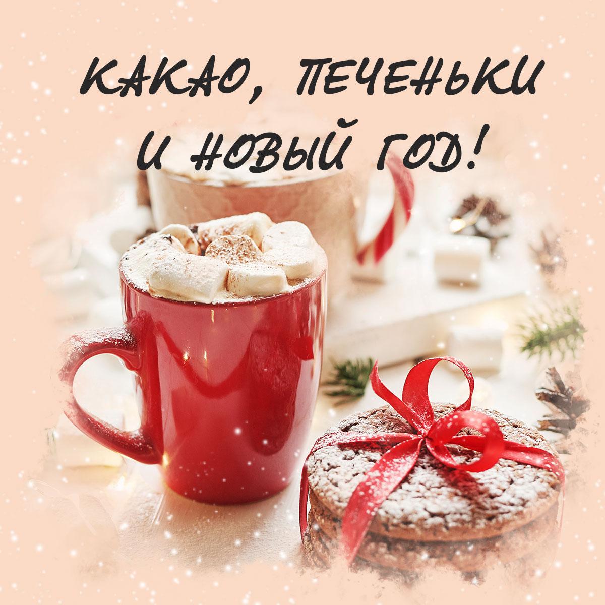 Новогодняя открытка с кружкой какао и сладостями .