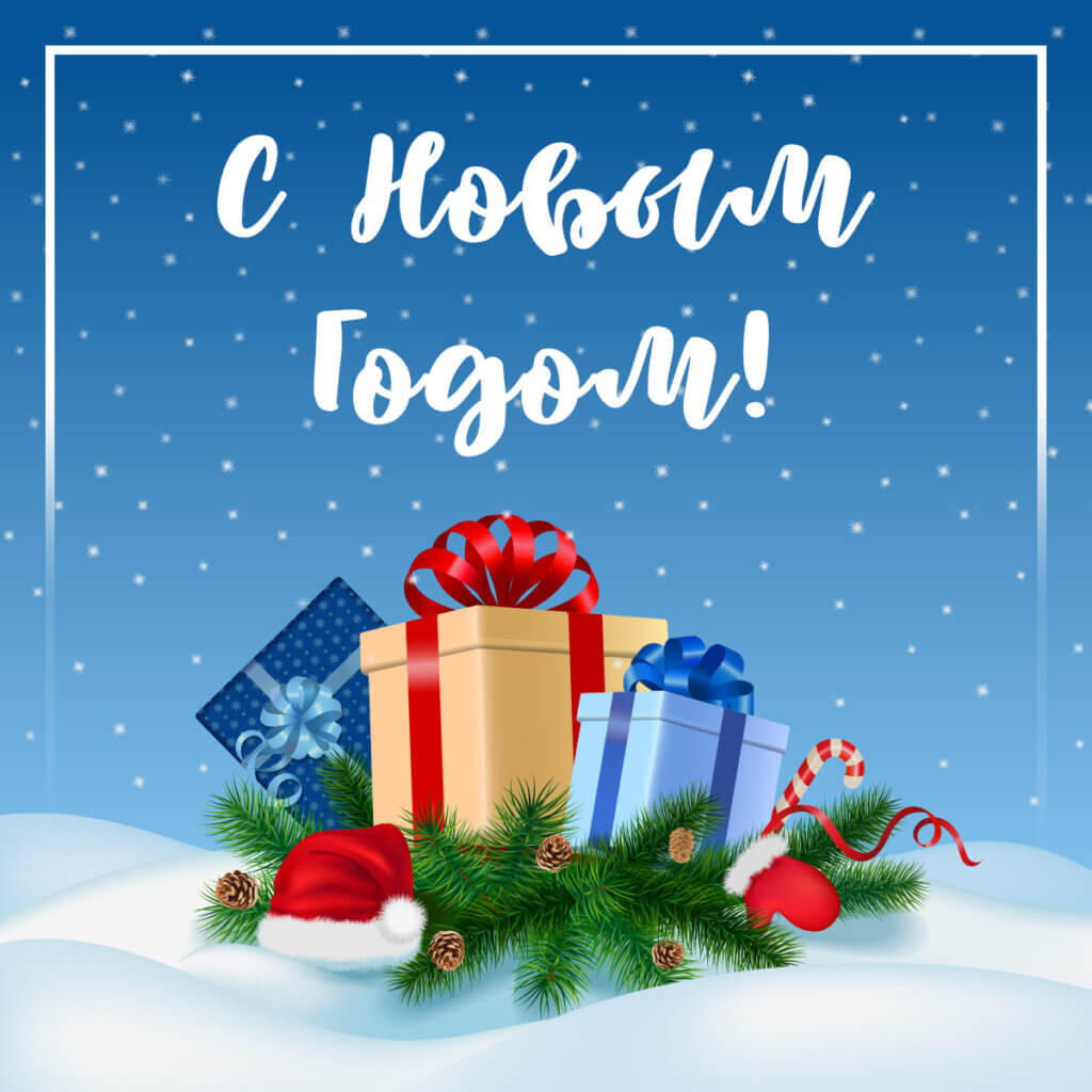 Картинка открытка с новым годом поздравительная с текстом на зимнем фоне со снегом