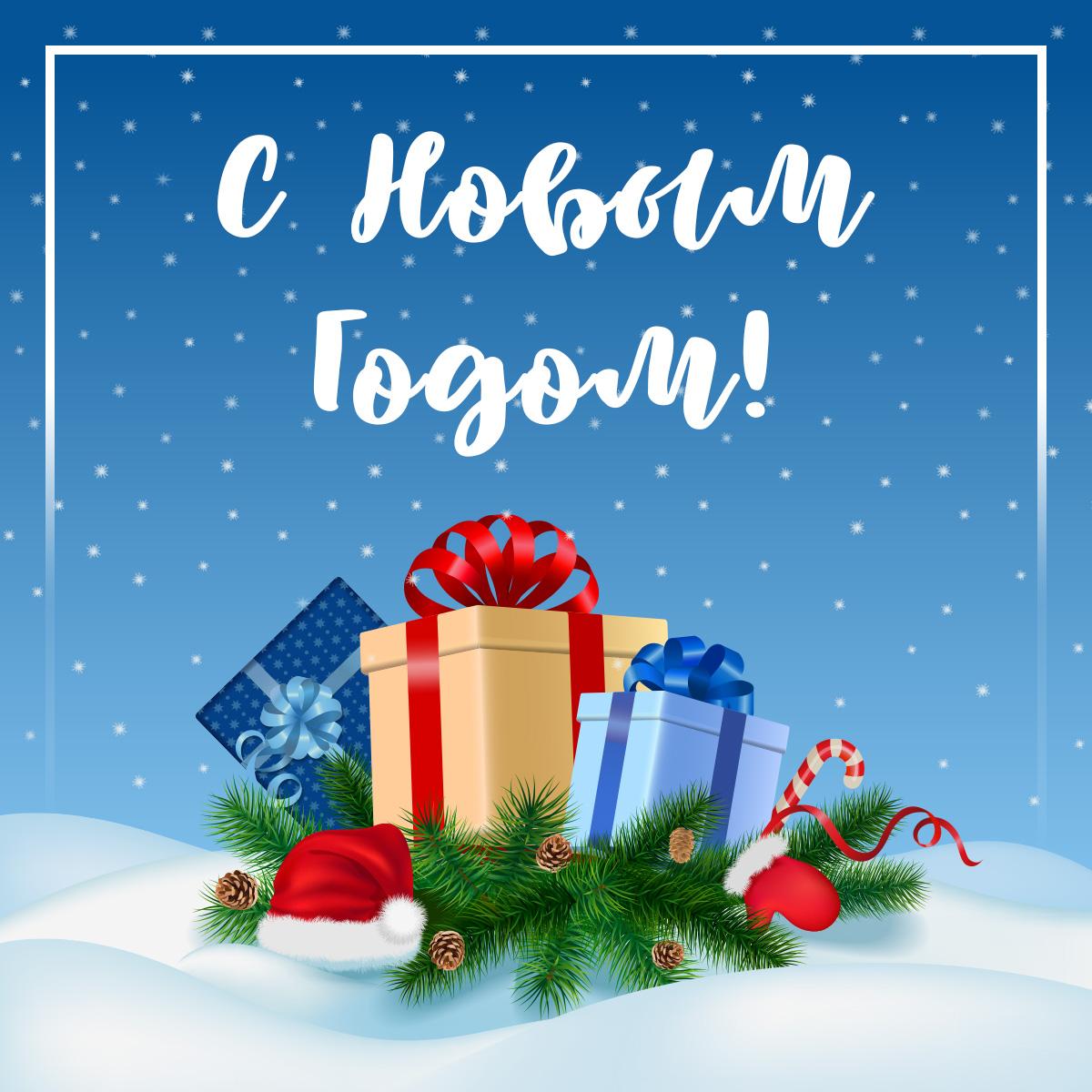 Синяя картинка с надписью с новым годом и подарками на снегу.