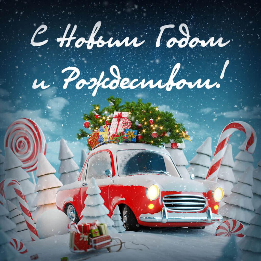 Картинка открытка с новым годом и рождеством с красной машиной Санта Клауса, карамельными тростями на заснеженном фоне.